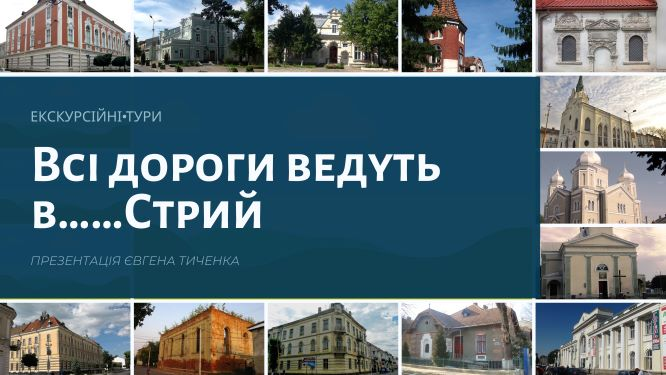 Оглядова екскурсія по місту Стрий від Євгена Тиченка